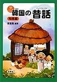 韓国の昔話(イェンナルイヤギ) 知恵編 CD付 (韓国語対訳シリーズ)