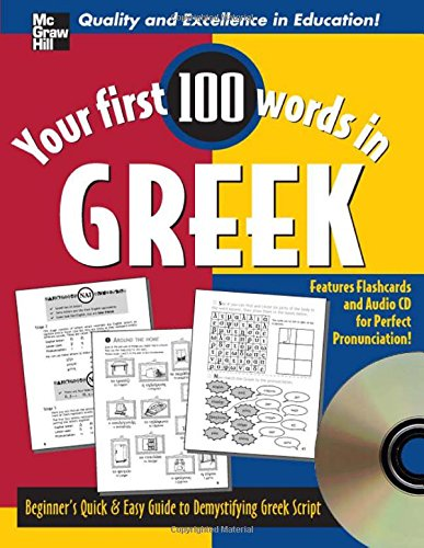 Your First 100 Words in Greek w/ Audio CD: Beginner's Qiuck & Easy Guide to Reading Greek Script (Your First 100 Words In...Series)