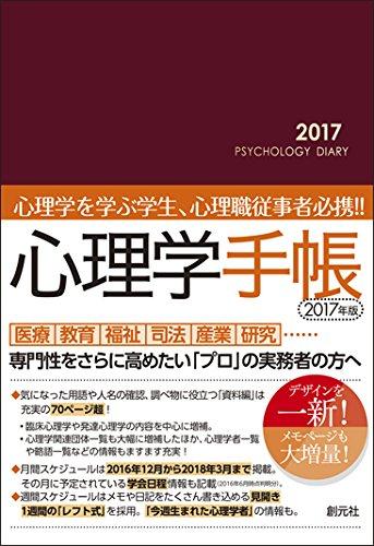 心理学手帳[2017年版]