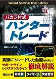 DVD バカラ村式ハンタートレード (<DVD>)