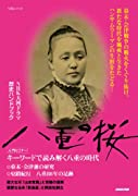 NHK大河ドラマ歴史ハンドブック 八重の桜 (NHKシリーズ)
