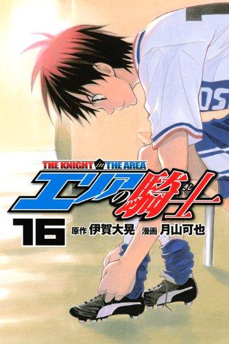 エリアの騎士(16) (講談社コミックス)