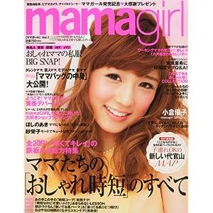 『mamagirl』