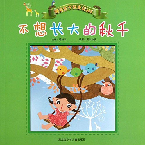 The Swing That Doesn't Want to Grow Up (Chinese Edition)