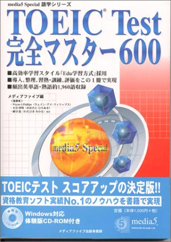 TOEIC Test 完全マスター600