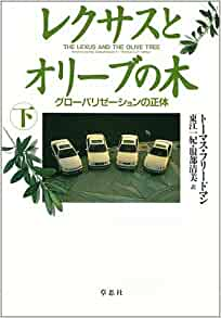lexus and the olive tree Complete summary of thomas l friedman's the lexus and the olive tree  enotes plot summaries cover all the significant action of the lexus and the olive .