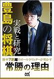 豊島の将棋 実戦と研究 (マイナビ将棋BOOKS)