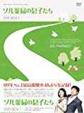 [DVD]ソル薬局の息子たちDVD-BOX1