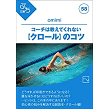 swimming-tips for freestyle (petit-bunko) (Japanese Edition)