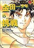 「金田一少年の事件簿」短編集 (1) (講談社コミックスデラックス (872))