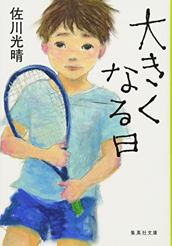 大きくなる日 (集英社文庫)