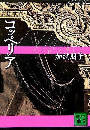 コッペリア (講談社文庫)