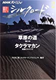NHKスペシャル 新シルクロード 第2巻