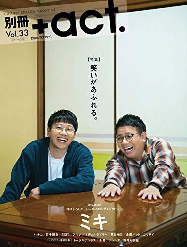 別冊+act. Vol.33 表紙画像