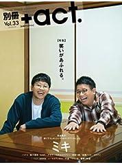 別冊+act. Vol.33 (ワニムックシリーズ244)