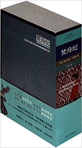 Read Online 经典之轻:焚舟纪(套装共5册) pdf epub