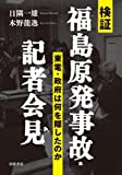 検証 福島原発事故・記者会見――東電・政府は何を隠したのか(日隅 一雄/木野 龍逸)