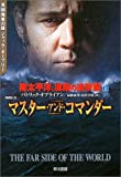 南太平洋、波瀾の追撃戦〈上〉―英国海軍の雄ジャック・オーブリー (ハヤカワ文庫NV)