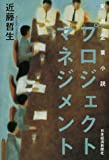 「実用企業小説プロジェクトマネジメント」近藤 哲生