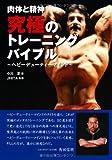 肉体と精神 究極のトレーニング・バイブル―ヘビーデューティーマインド
