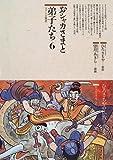 おシャカさまと弟子たち (6) (仏教コミックス―おシャカさまとともに (9))
