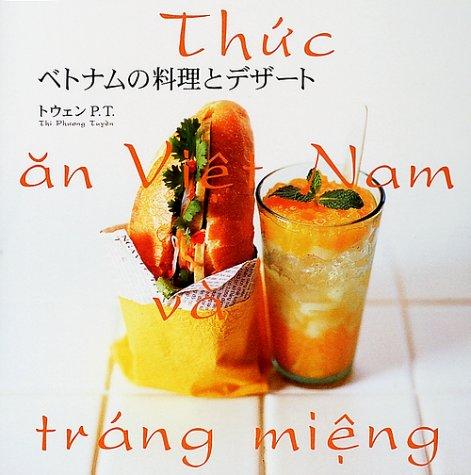 ベトナムの料理とデザート