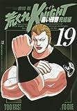 荒くれKNIGHT黒い残響完結編 19 (ヤングチャンピオンコミックス)
