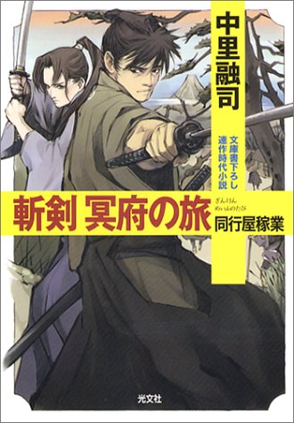斬剣 冥府の旅 (光文社文庫)