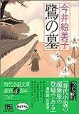 鷺の墓 (時代小説文庫)