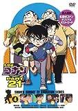 Detective Conan - Part 21 Volume4 [Japan DVD] ONBD-2151