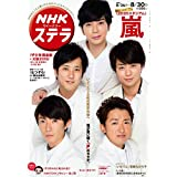 NHK ステラ 2019年 8/30号