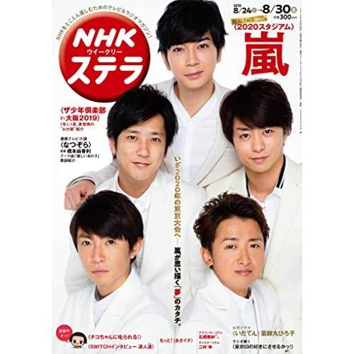 NHK ステラ 2019年 8/30号 表紙画像