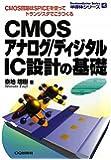 CMOSアナログ/ディジタルIC設計の基礎―CMOS回路はSPICEを使ってトランジスタでこうつくる (半導体シリーズ)
