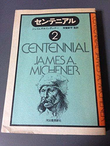 センテニアル〈2〉 (1976年)