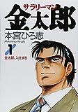 Salaryman Kintaro 1 (Young Jump Comics) (1994) ISBN: 4088752740 [Japanese Import]