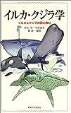 イルカ・クジラ学―イルカとクジラの謎に挑む
