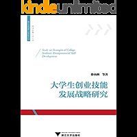 大学生创业技能发展战略研究 (教育发展战略与决策研究丛书)