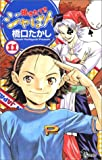 11 (Yakitate!! Japan [Shonen Sunday C]) (in Japanese)