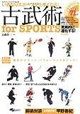 DVD付 古武術for SPORTS いきなりスポーツが上手くなる! (よくわかるDVD+BOOK SJテクニックシリーズ)