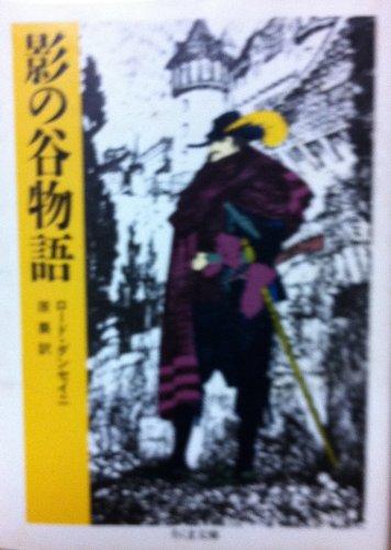 影の谷物語 (ちくま文庫)