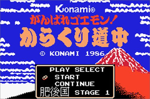 Famicom Mini Vol 20: Ganbare Goemon! Karakuri Douchuu