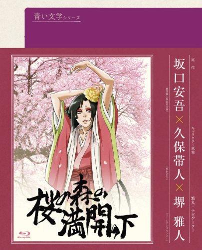 Aoi Bungaku Series Sakura no Mori no Mankai no Shita [Blu-ray]