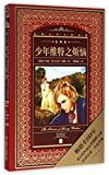 The Sorrows of Young Werther (Chinese Edition)