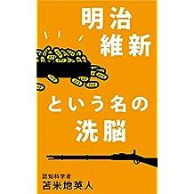MEIJIISHINTOIUNANOSENNOU (Japanese Edition)