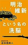 MEIJIISHINTOIUNANOSENNOU Japanese