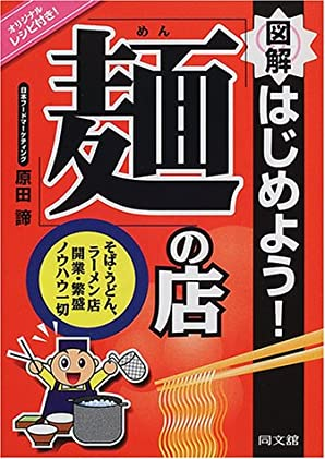 図解 はじめよう!「麺」の店―そば・うどん・ラーメン店 開業・繁盛ノウハウ一切 (DO BOOKS)