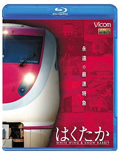 Railroad - Omoide No Naka No Resshatachi BD Series Eien No Saisoku Tokkyuu Hakutaka White Wing & Snow Rabbit [Japan BD] VB-6109