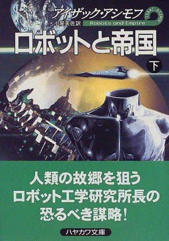 ロボットと帝国〈下〉 (ハヤカワ文庫SF)