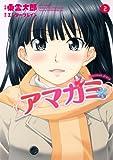アマガミ 2 - Precious diary (ジェッツコミックス)