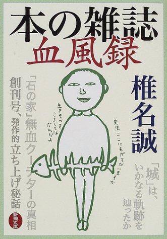 本の雑誌血風録 (新潮文庫)